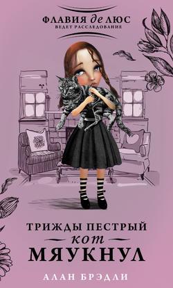 Алан Брэдли - Трижды пестрый кот мяукнул