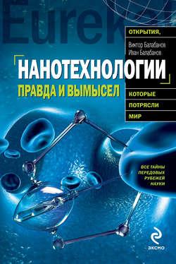Виктор Балабанов - Нанотехнологии. Правда и вымысел