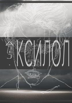 A. J. - КСИЛОЛ
