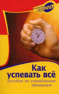 Марина Берендеева - Как успевать всё. Пособие по управлению временем