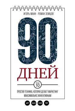 Игорь Манн, Роман Земцов - 90 дней. Простая техника, которая делает маркетинг максимально эффективным
