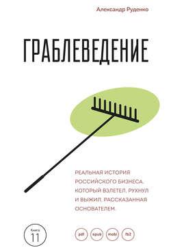 Александр Руденко - Граблеведение. Реальная история российского бизнеса, который взлетел, рухнул и выжил, рассказанная основателем