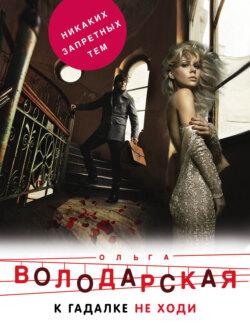 Ольга Володарская - К гадалке не ходи