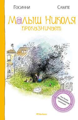 Рене Госинни - Малыш Николя проказничает
