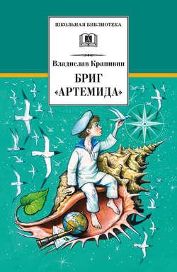 Владислав Крапивин, Евгения Стерлигова - Бриг «Артемида»