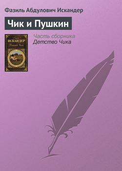 Фазиль Искандер - Чик и Пушкин