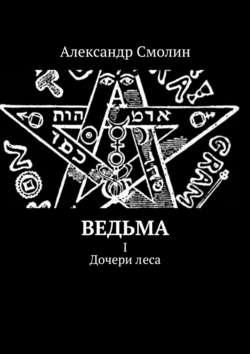 Александр Смолин - Ведьма. I. Дочерилеса