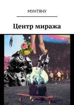 Елена Медведь - Центр миража