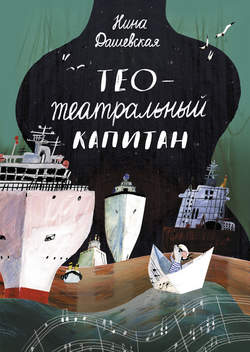 Нина Дашевская - Тео – театральный капитан
