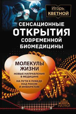 Игорь Кветной - Сенсационные открытия современной биомедицины