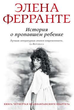 Элена Ферранте - История о пропавшем ребенке