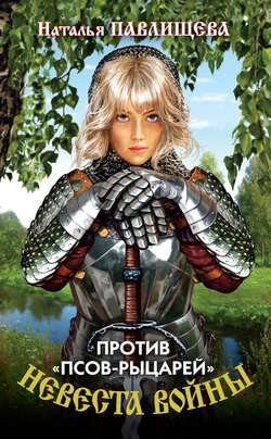 Наталья Павлищева - Против «псов-рыцарей»