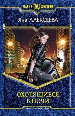 Яна Алексеева - Охотящиеся в ночи