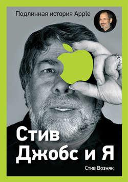 Стив Возняк, Джина Смит - Стив Джобс и я: подлинная история Apple