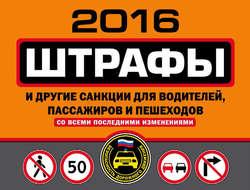 Оксана Усольцева - Штрафы и другие санкции для водителей, пассажиров и пешеходов 2012