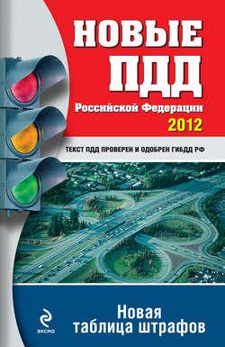 - Новые ПДД РФ 2012. Новая таблица штрафов