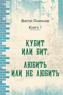 Виктор Рахманов - Кубит или бит, Любить или не любить. Книга 1