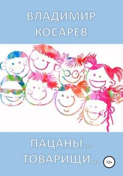 Владимир Косарев - Пацаны… Товарищи…