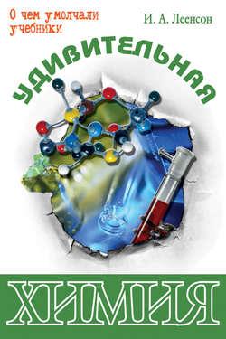 Илья Леенсон - Удивительная химия