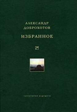 Александр Доброхотов - Избранное