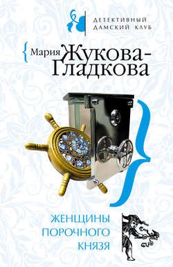 Мария Жукова-Гладкова - Женщины порочного князя