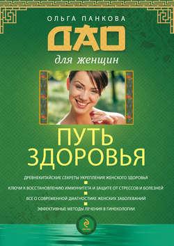 Ольга Панкова - Путь здоровья