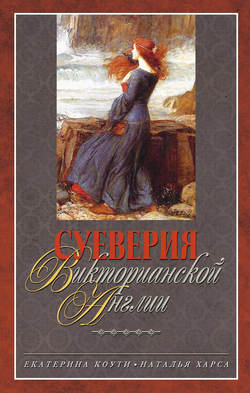 Екатерина Коути - Суеверия викторианской Англии