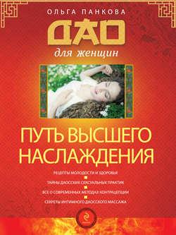 Ольга Панкова - Путь высшего наслаждения