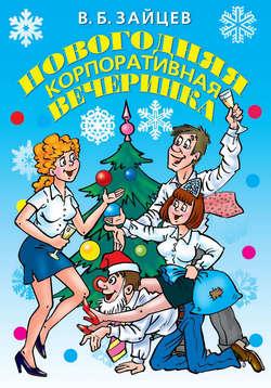 Виктор Зайцев - Новогодняя корпоративная вечеринка