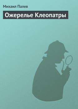 Михаил Палев - Ожерелье Клеопатры