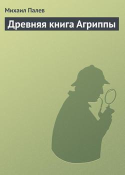 Михаил Палев - Древняя книга Агриппы