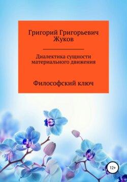 Григорий Жуков - Диалектика сущности материального движения