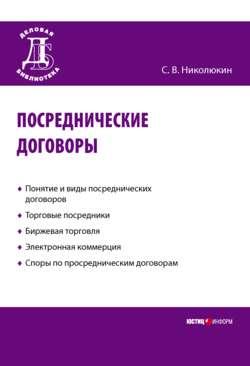 Станислав Николюкин - Посреднические договоры