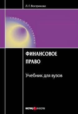 Людмила Вострикова - Финансовое право