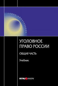 Коллектив авторов - Уголовное право Росссии. Общая часть