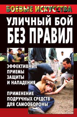 Марина Куропаткина - Уличный бой без правил. Эффективные приемы защиты и нападения. Применение подручных средств для самообороны