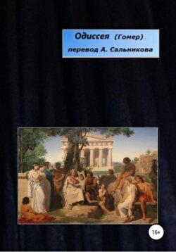 Гомер - Одиссея. Перевод А.А. Сальникова