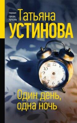 Татьяна Устинова - Один день, одна ночь