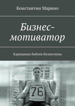 Константин Марино - Бизнес-мотиватор. Карманная библия бизнесмена