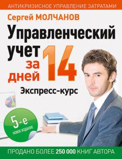 Сергей Молчанов - Управленческий учет за 14 дней. Экспресс-курс