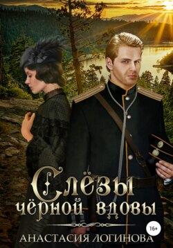 Анастасия Логинова - Слёзы чёрной вдовы