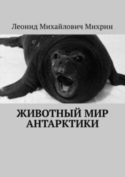 Леонид Михрин - Животный мир Антарктики