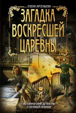 Елена Арсеньева - Загадка воскресшей царевны