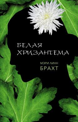 Мэри Брахт - Белая хризантема