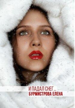 Елена Бурмистрова - И падал снег