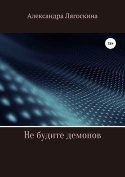 Александра Лягоскина - Не будите демонов