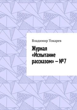 Владимир Токарев - Журнал «Испытание рассказом»–№7