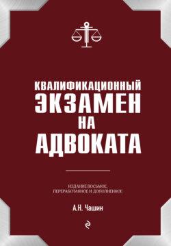 Александр Чашин - Квалификационный экзамен на адвоката