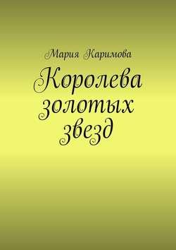 Мария Каримова - Королева золотых звезд