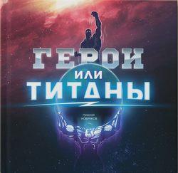 Николай Новичков - Герои или Титаны
